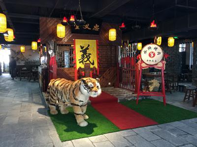 水浒烤肉(合肥中星城店)室内主题笔画