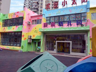 武汉市汉口康城小太阳幼儿园