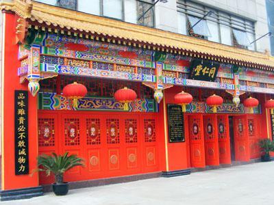 汉口·黄孝河路北京同仁堂